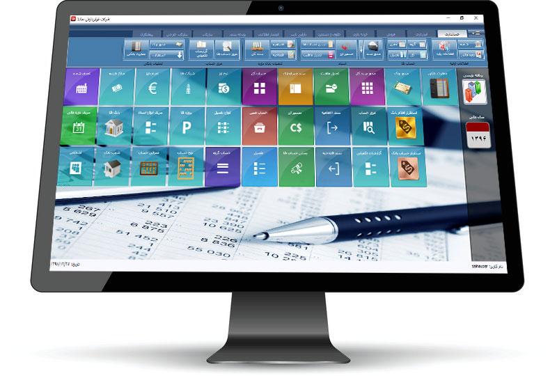 نمائی از نرم افزار حسابداری سانیران