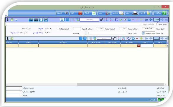 راهنمای کاربردی سیستم حسابداری سانیران 8 - آموزش گام به گام نرم افزار حسابداری