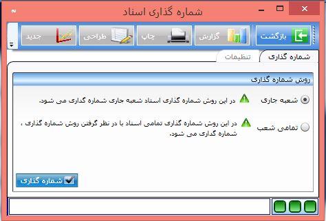 راهنمای کاربردی سیستم حسابداری سانیران 12 - آموزش گام به گام نرم افزار حسابداری 17 - ( شماره گذاری اسناد - قطعی کردن اسناد ) - حسابداری سانیران