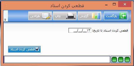 راهنمای کاربردی سیستم حسابداری سانیران 13 - آموزش گام به گام نرم افزار حسابداری 18 - (قطعی کردن اسناد – تسعیر) - حسابداری سانیران - نرم افزار حسابداری