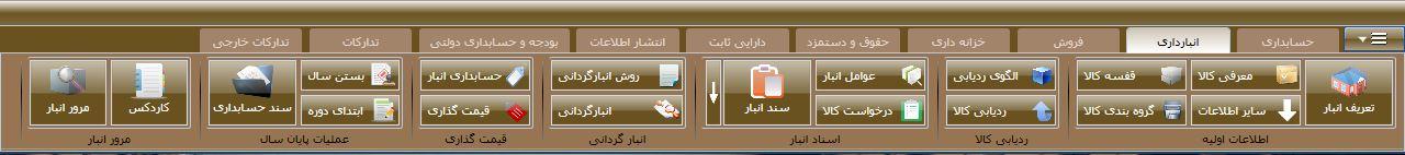 آموزش سریع و آسان سیستم انبارداری نرم افزار حسابداری سانیران