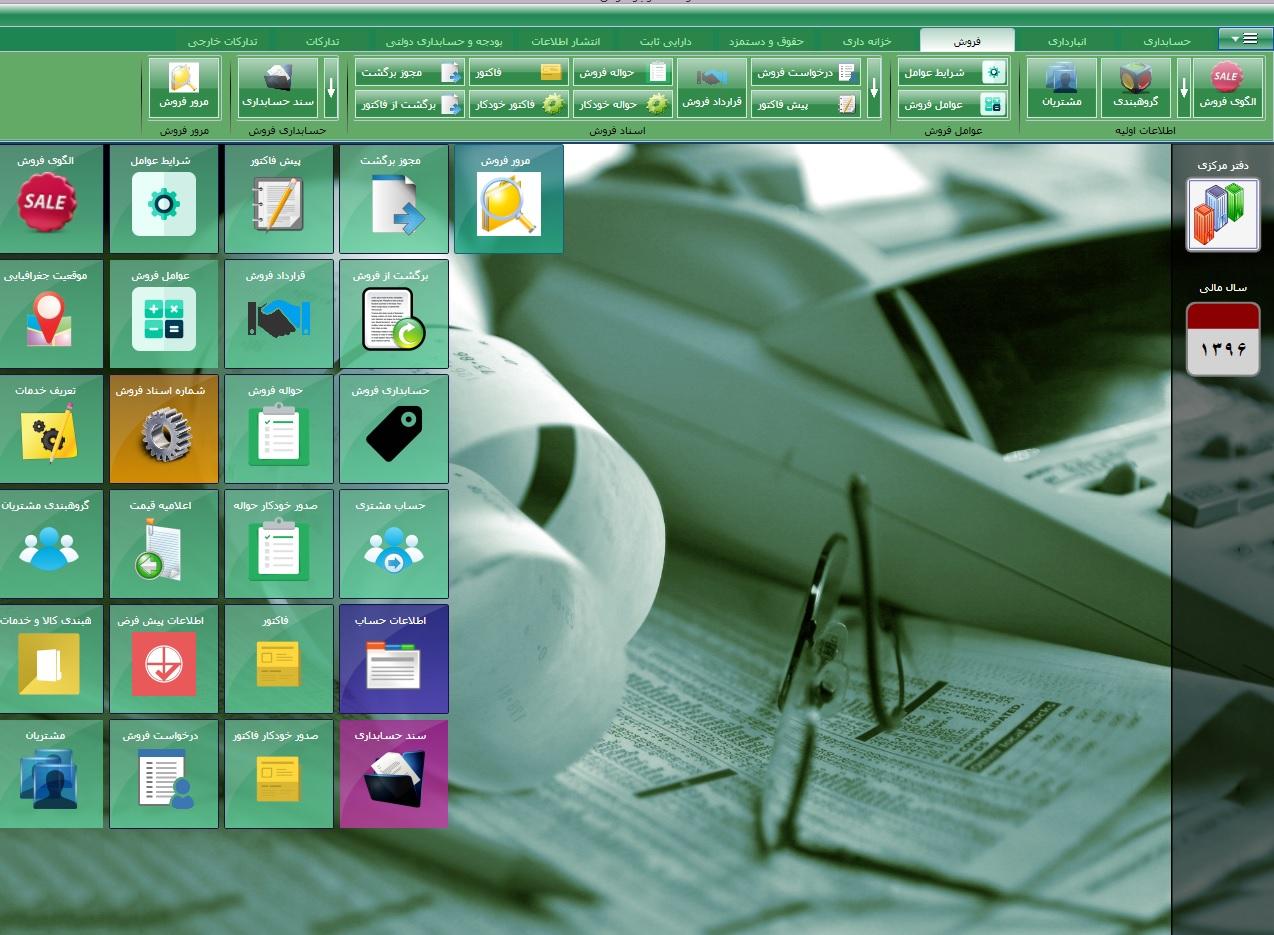 آموزش نرم افزار حسابداری – فروش نرم افزار حسابداری سانیران 4