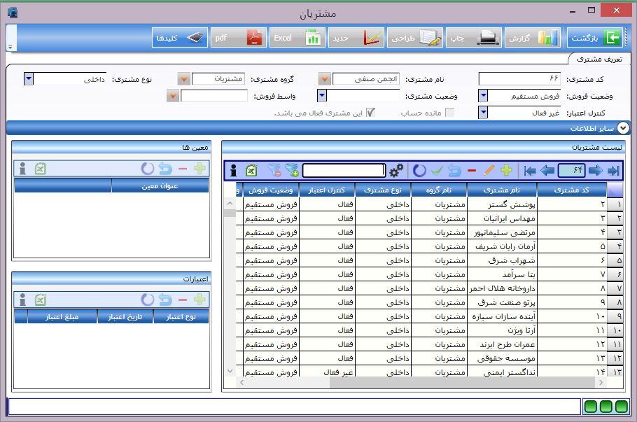 راهنمای کاربردی سیستم فروش سانیران 3- آموزش نرم افزار حسابداری – فروش نرم افزار حسابداری سانیران 3 - (معرفی مشتریان ) - نرم افزار حسابداری سانیران
