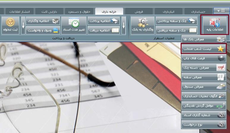 راهنمای کاربردی سیستم خزانه داری سانیران 2 آموزش نرم افزار حسابداری – خزانه داری نرم افزار حسابداری سانیران 2 ( لیست شعب منتخب ) نرم افزار حسابداری سانیران