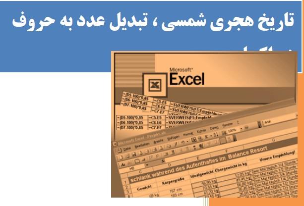 کاربر اکسل در حسابداری