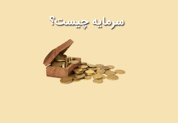 سرمایه چیست؟